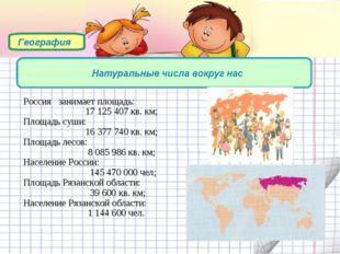 Россия занимает площадь: 17 125 407 кв. км; Площадь суши: 16 377 740 кв. км;