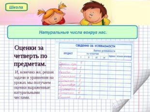 Оценки за четверть по предметам. И, конечно же, решая задачи и уравнения на