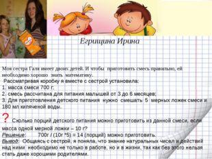 Егрищина Ирина Моя сестра Галя имеет двоих детей. И чтобы приготовить смесь