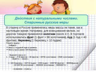 В старину в России применялись меры массы не такие, как в настоящее время. На