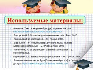 Академик. Такт [Электронный ресурс]. – режим доступа http://dic.academic.ru/d