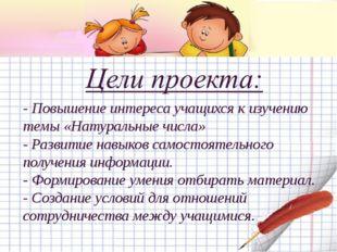 - Повышение интереса учащихся к изучению темы «Натуральные числа» - Развитие