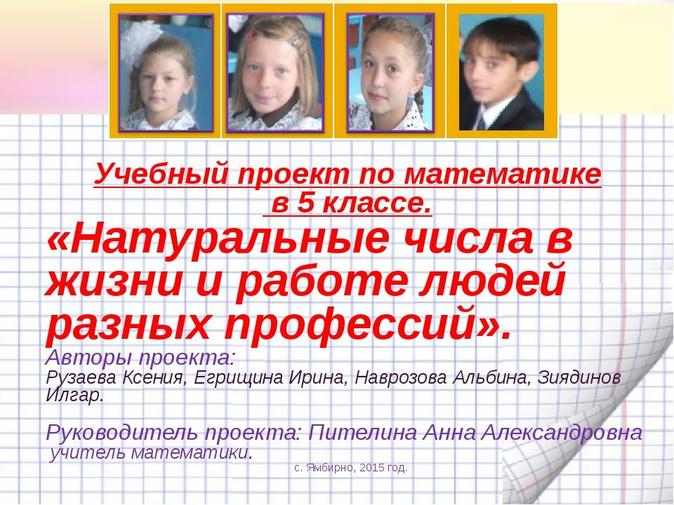 Учебный проект по математике в 5 классе. «Натуральные числа в жизни и работе...