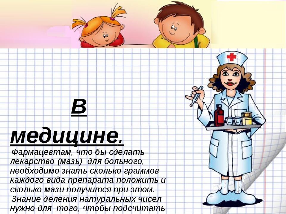 В медицине. Фармацевтам, что бы сделать лекарство (мазь) для больного, необх...