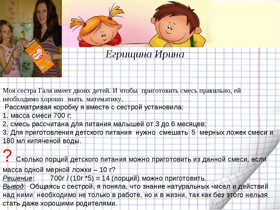 Егрищина Ирина Моя сестра Галя имеет двоих детей. И чтобы приготовить смесь...