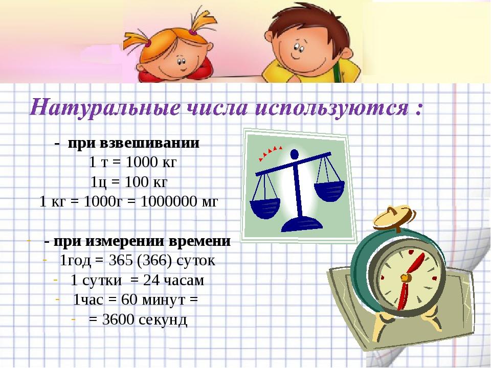 - при взвешивании 1 т = 1000 кг 1ц = 100 кг 1 кг = 1000г = 1000000 мг - при и...