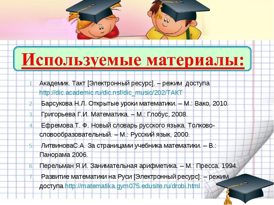 Академик. Такт [Электронный ресурс]. – режим доступа http://dic.academic.ru/d...