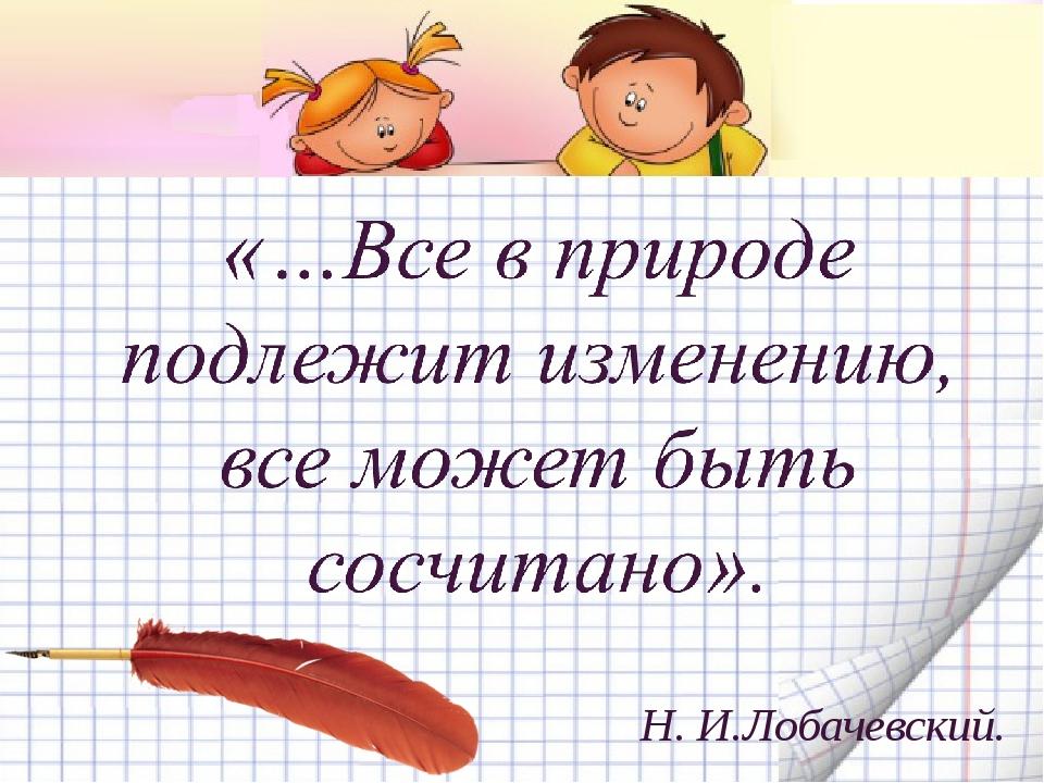 Н. И.Лобачевский.