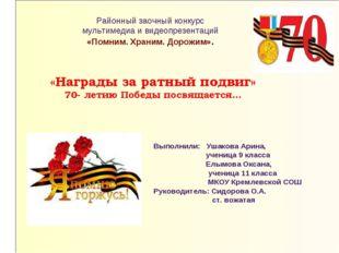 Районный заочный конкурс мультимедиа и видеопрезентаций «Помним. Храним. Доро