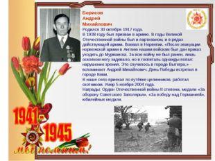 Борисов Андрей Михайлович Родился 30 октября 1917 года. В 1938 году был призв