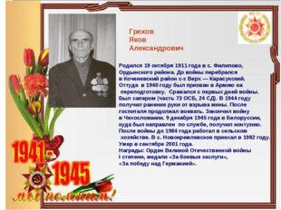 Грехов Яков Александрович Родился 19 октября 1911 года в с. Филипово, Ордынск