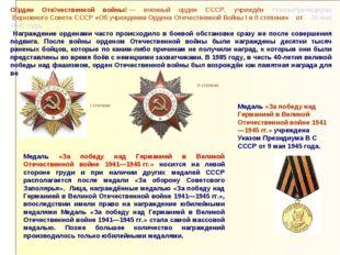 О́рден Оте́чественной войны́— военный орден СССР, учреждён УказомПрезидиума