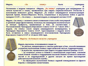 Медаль «За отвагу» была учреждена Указом Президиума ВС СССР от 17.10.1938 об