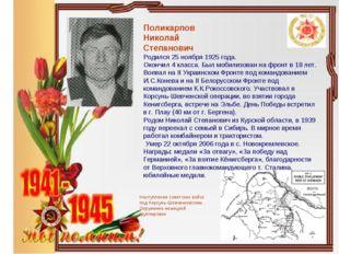 Поликарпов Николай Степанович Родился 25 ноября 1925 года. Окончил 4 класса.
