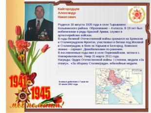 Кайгородцев Александр Никитович Родился 18 августа 1920 года в селе Тырышкино