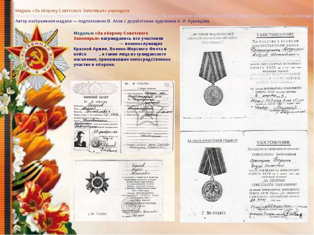 Медаль «За оборону Советского Заполярья» учреждена Указом Президиума Верховно...