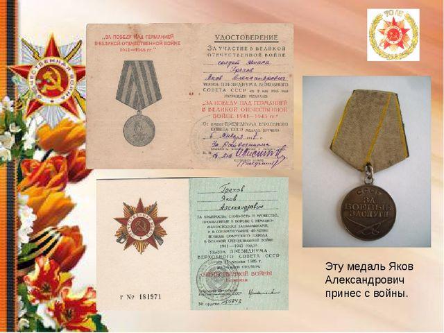 Эту медаль Яков Александрович принес с войны.
