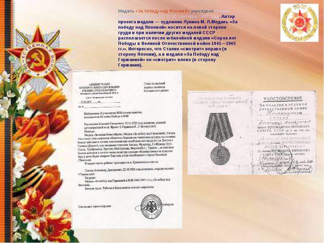 Медаль «За победу над Японией» учреждена Указом Президиума ВС СССР от 30 сент...