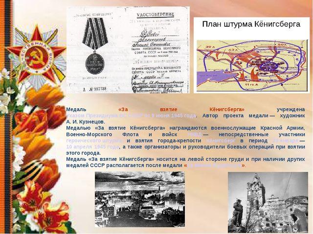 Медаль «За взятие Кёнигсберга» учреждена Указом Президиума ВС СССР от 9 июня...