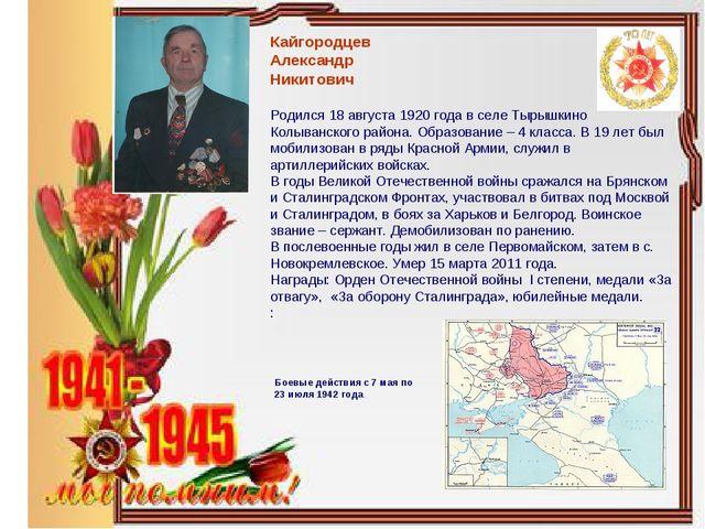 Кайгородцев Александр Никитович Родился 18 августа 1920 года в селе Тырышкино...