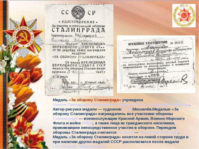 Медаль «За оборону Сталинграда» учреждена Указом Президиума Верховного Совета...
