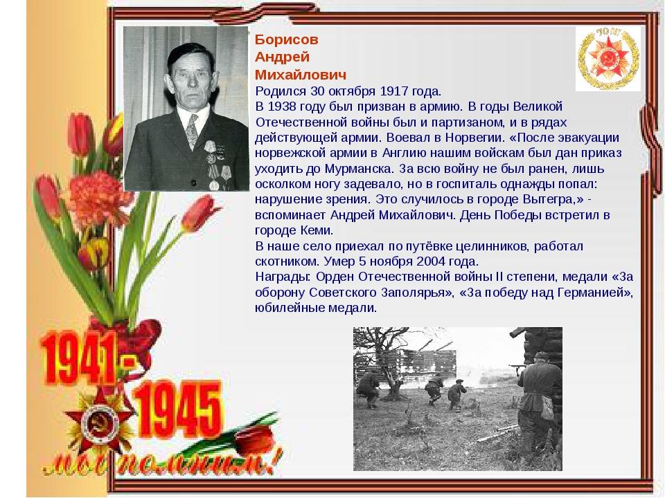 Борисов Андрей Михайлович Родился 30 октября 1917 года. В 1938 году был призв...