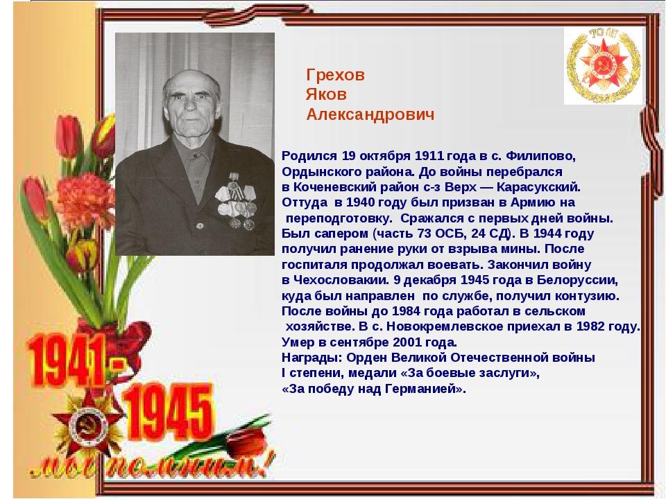 Грехов Яков Александрович Родился 19 октября 1911 года в с. Филипово, Ордынск...