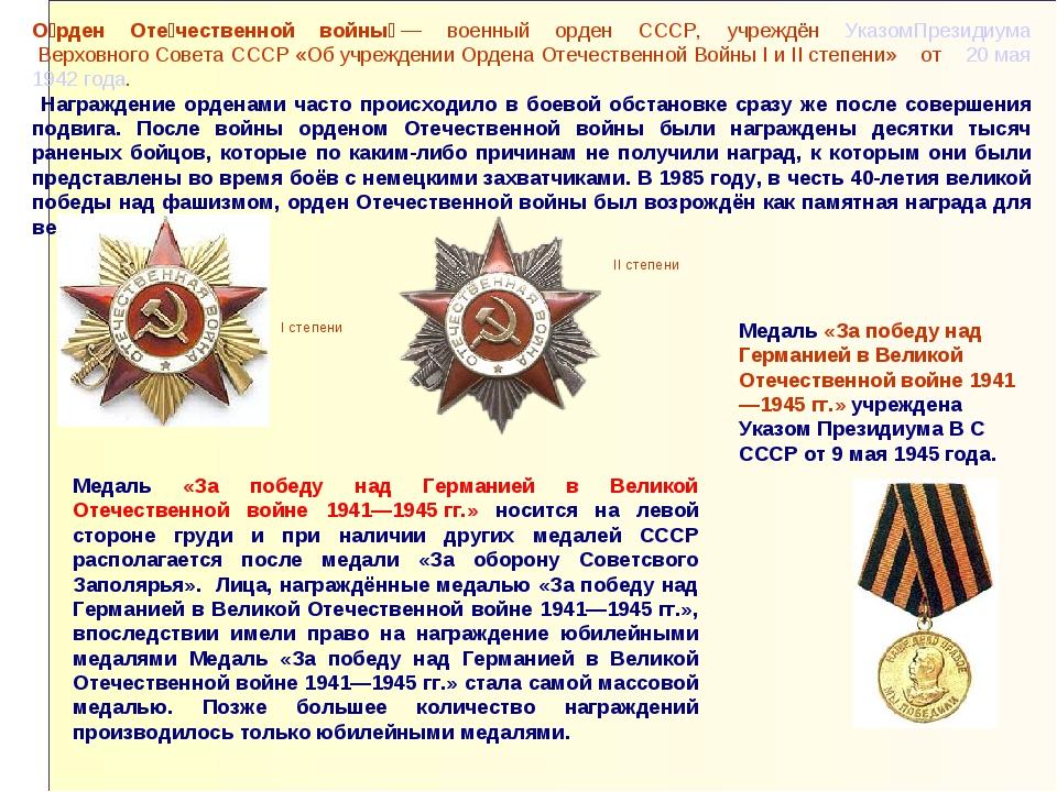 О́рден Оте́чественной войны́— военный орден СССР, учреждён УказомПрезидиума...