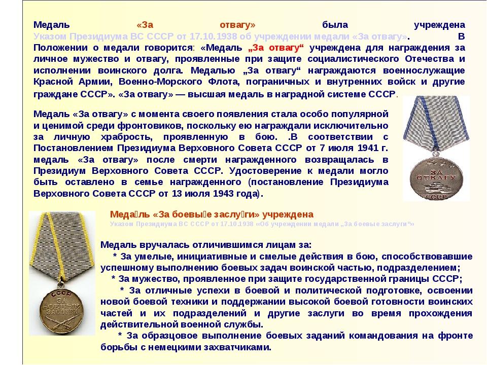 Медаль «За отвагу» была учреждена Указом Президиума ВС СССР от 17.10.1938 об...