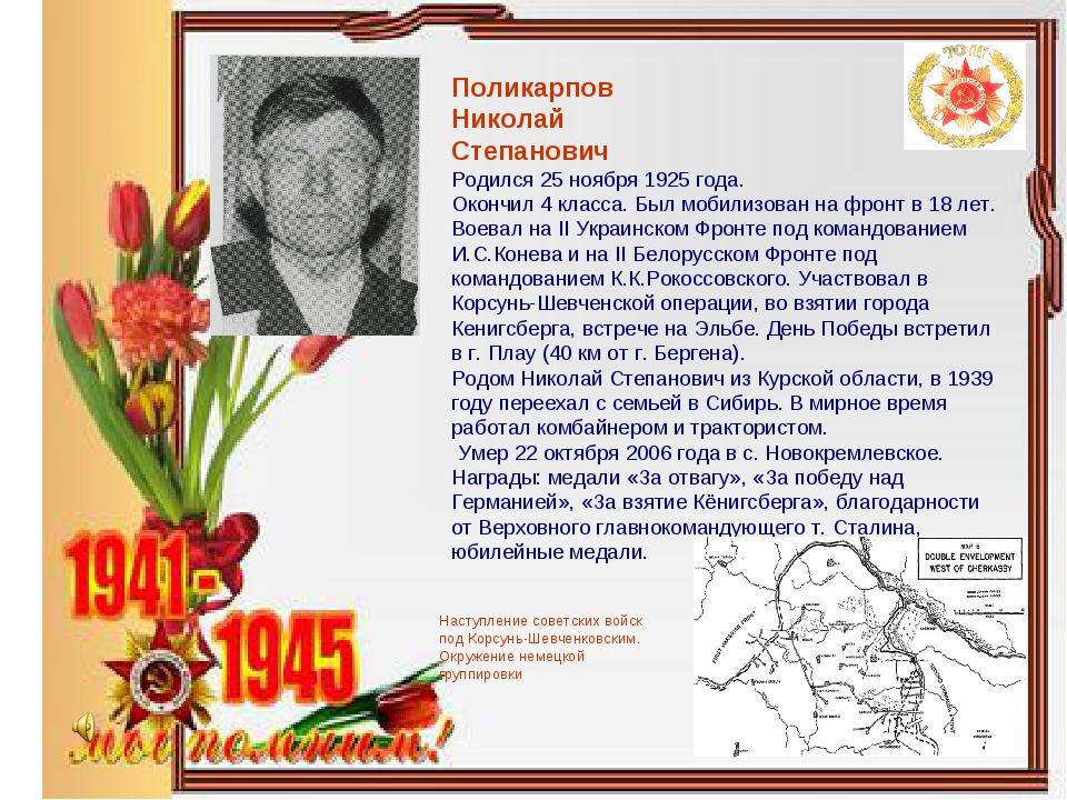 Поликарпов Николай Степанович Родился 25 ноября 1925 года. Окончил 4 класса....