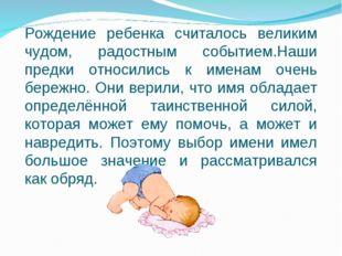 Рождение ребенка считалось великим чудом, радостным событием.Наши предки отно