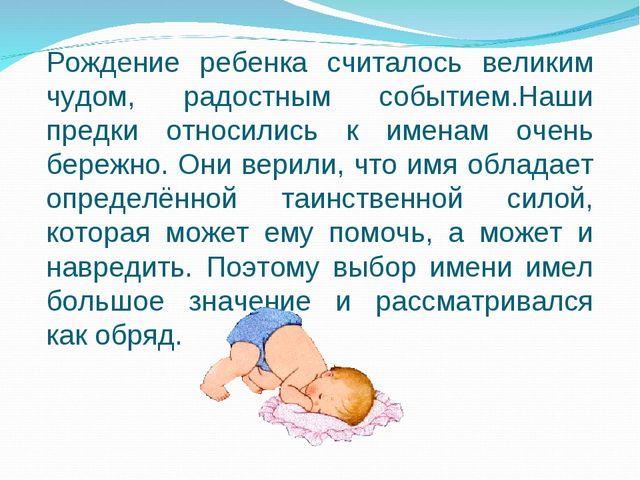 Рождение ребенка считалось великим чудом, радостным событием.Наши предки отно...