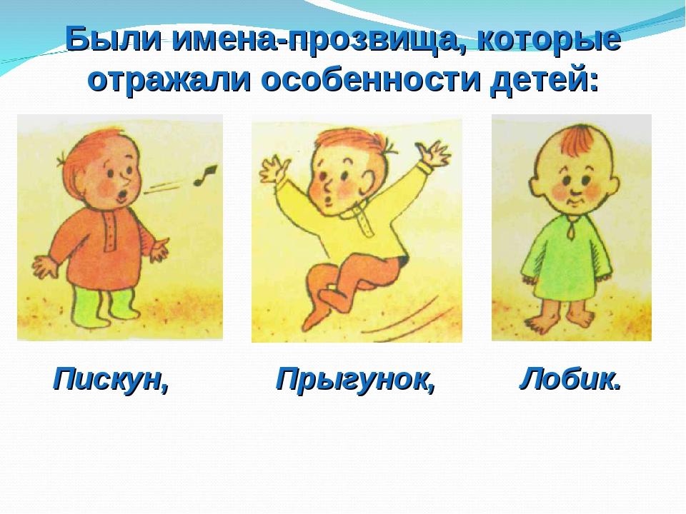 Были имена-прозвища, которые отражали особенности детей: Пискун, Прыгунок, Ло...