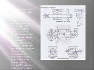 Винтовые механизмы (передача винт-гайка) преобразуют вращательное движение в