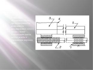 В винтовых механизмах обычно предусматривается возможность регулирования осе