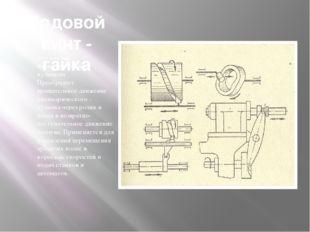Ходовой винт - гайка Механизм с цилиндрическим кулачком Преобразует вращатель