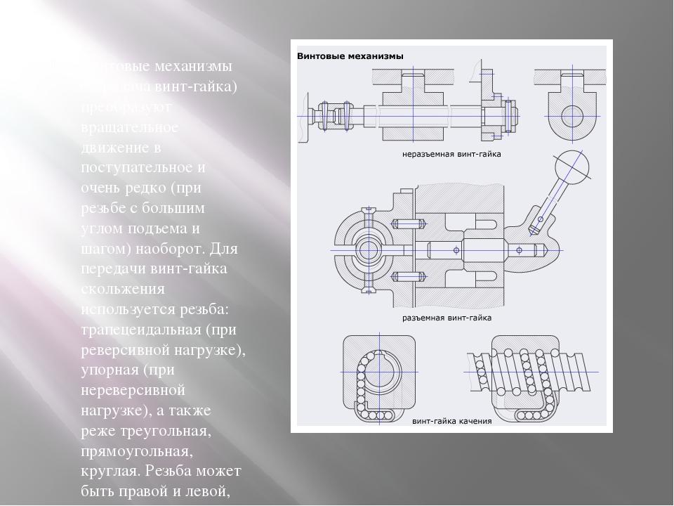 Винтовые механизмы (передача винт-гайка) преобразуют вращательное движение в...