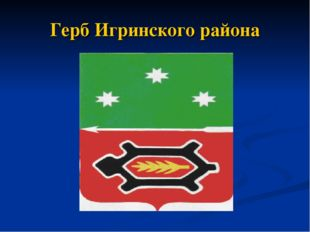 Герб Игринского района
