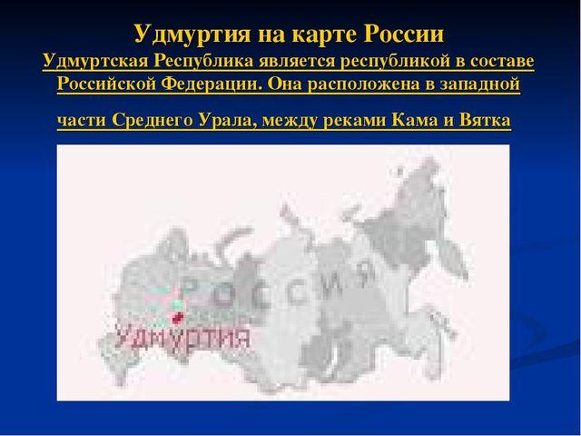 Удмуртия на карте России Удмуртская Республика является республикой в составе...