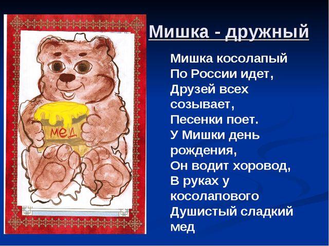 Мишка - дружный Мишка косолапый По России идет, Друзей всех созывает, Песенки...