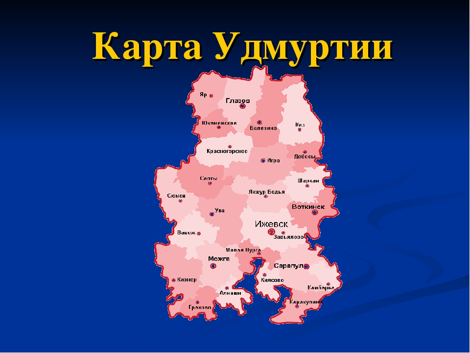 Удмуртия карта картинка