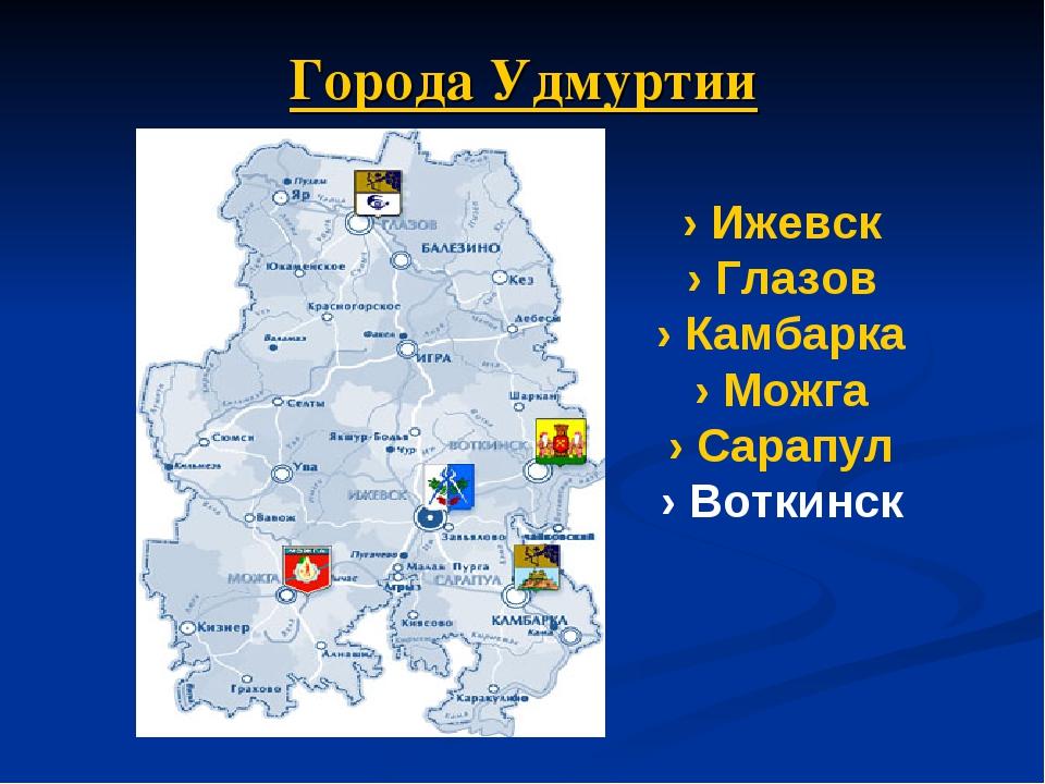 Города Удмуртии › Ижевск › Глазов › Камбарка › Можга › Сарапул › Воткинск