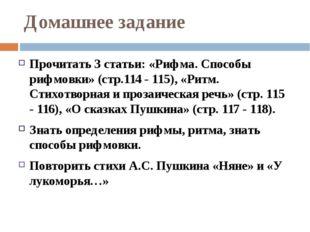 Домашнее задание Прочитать 3 статьи: «Рифма. Способы рифмовки» (стр.114 - 115