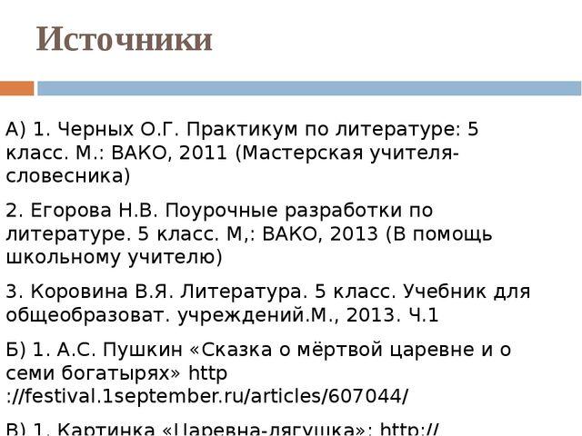 Источники А) 1. Черных О.Г. Практикум по литературе: 5 класс. М.: ВАКО, 2011...