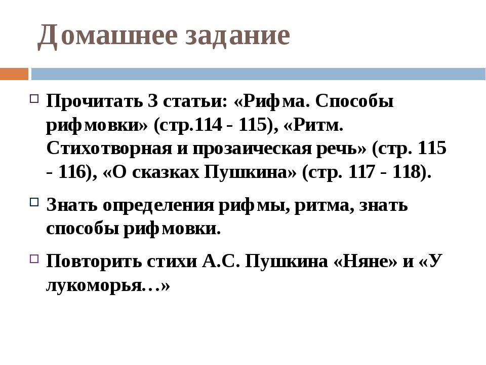 Домашнее задание Прочитать 3 статьи: «Рифма. Способы рифмовки» (стр.114 - 115...