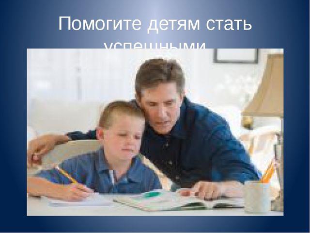 Помогите детям стать успешными