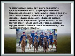 Приветствовали казаки друг друга, при встрече, приподнятием головного убора и