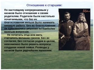 По настоящему непререкаемым у казаков было отношение к своим родителям. Родит