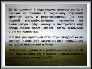 До исполнения 1 года стричь волосы детям у русских не принято. В годовщину ро