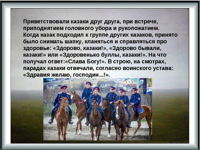 Приветствовали казаки друг друга, при встрече, приподнятием головного убора и...